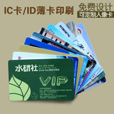 IC card ID card thin card printed printing timecard Shoufan white card printed card design customized access cards