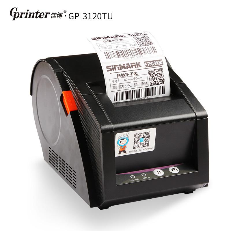佳博GP3120TU不干胶热敏打印机服装吊牌二维码贴纸条码打印机商场超市食品奶茶店药店收银价格标签蓝牙打印机