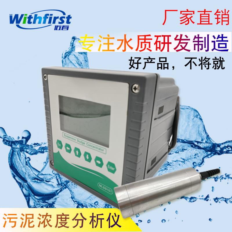 在线浊度仪检测仪水质分析浑浊度传感器纸浆泳池悬浮物污泥浓度计