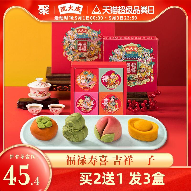 沈大成福禄寿喜吉祥菓子糕点礼盒上海特产传统点心美食寿宴伴手礼