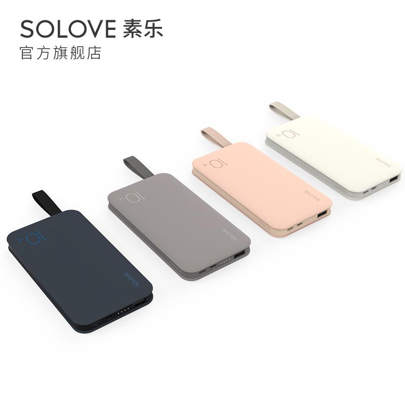 solove素乐充电宝10000毫安大容量超轻薄女小巧便携苹果移动电源