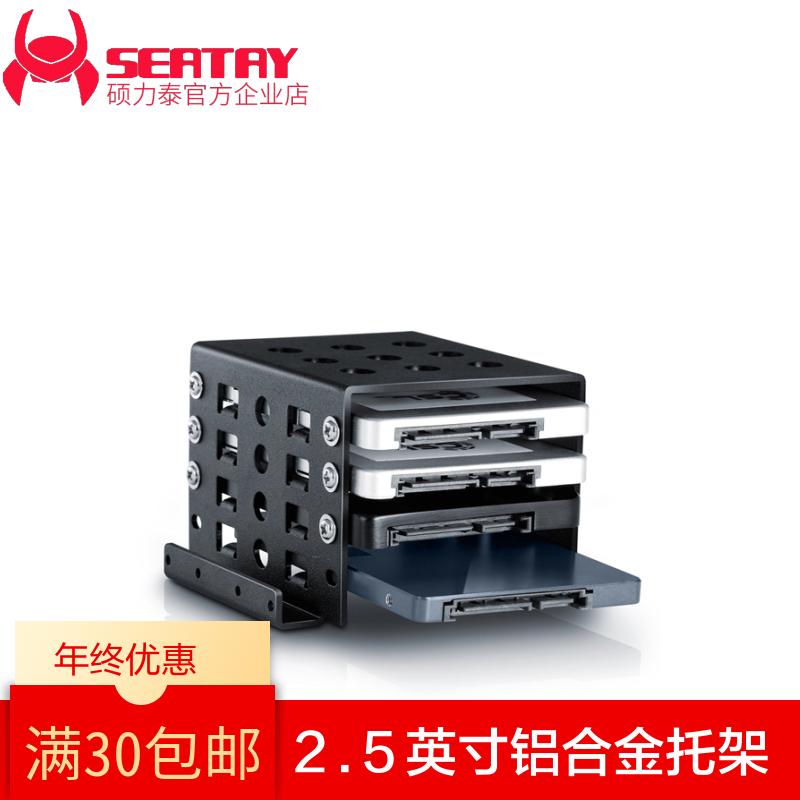 "seatay碩力泰SU304 2.5英寸硬碟支架2.5轉3.5""固態擴充套件內建全鋁"