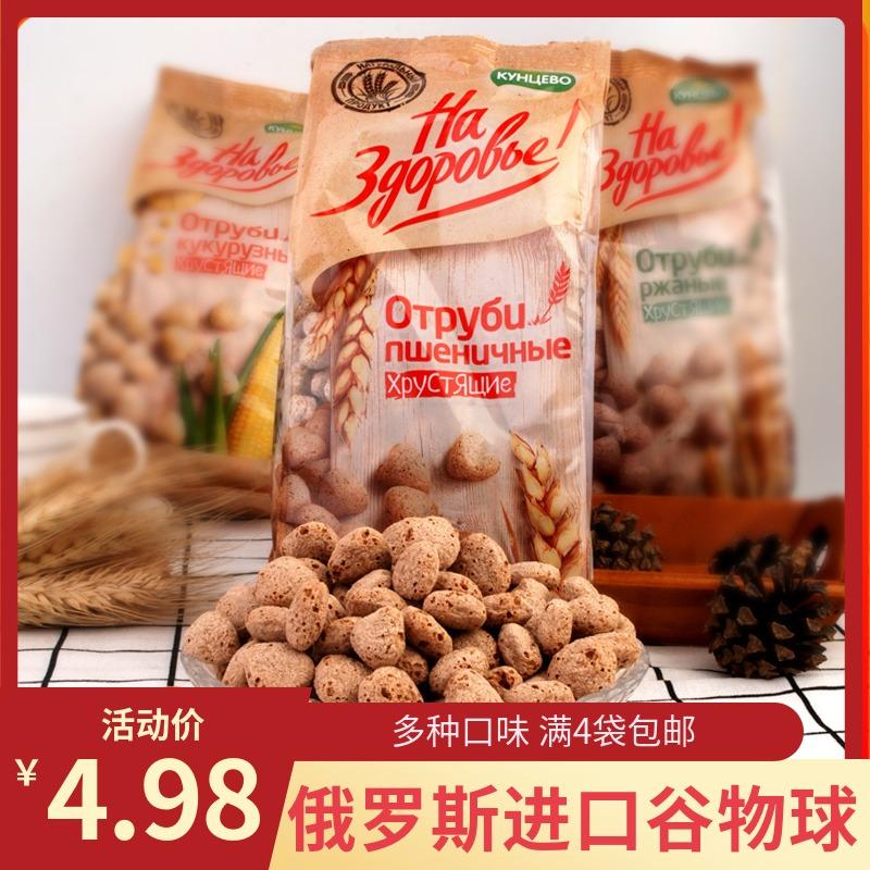 俄罗斯进口麦麸球谷物力量无糖无油粗纤低脂零食健身粗粮食品解馋