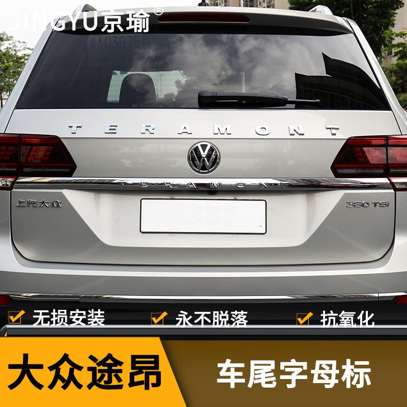 途昂专用车盖字母标装饰大众途昂X 车盖车尾门改装立体浮雕字配件