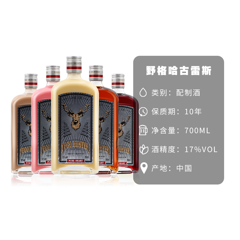700ml 包邮 野格哈古雷斯酒 力娇酒鹿头狩猎者粉色草莓利口酒 洋酒