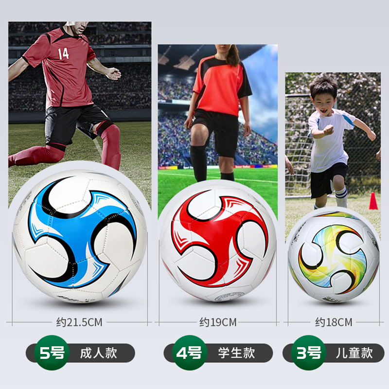战舰正品成人5号足球PU训练用球4号小学生儿童耐磨3号幼儿园足球 - 图1