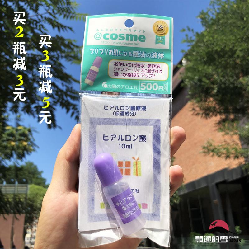 日本COSME大賞 太陽社玻尿酸10ml精華液透明質酸保溼補水鎖水原液