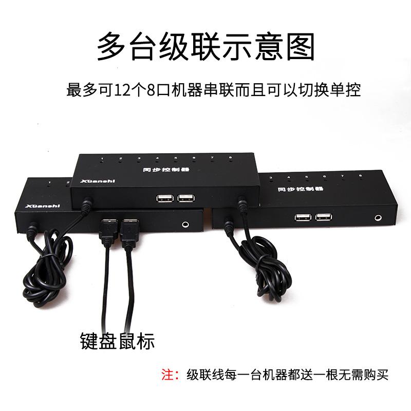 唐山轩氏电脑DNF游戏八开同步器8口USB键盘鼠标同步控制器1控8/16/32开 地下城与勇士搬砖多开器 新6代防检测