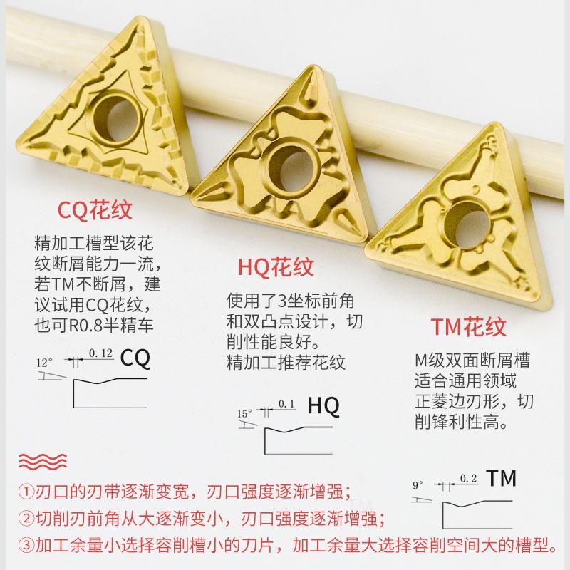 数控车刀片三角TNMG160404/08-TM JC600内孔外圆刀粒钢件专用断屑