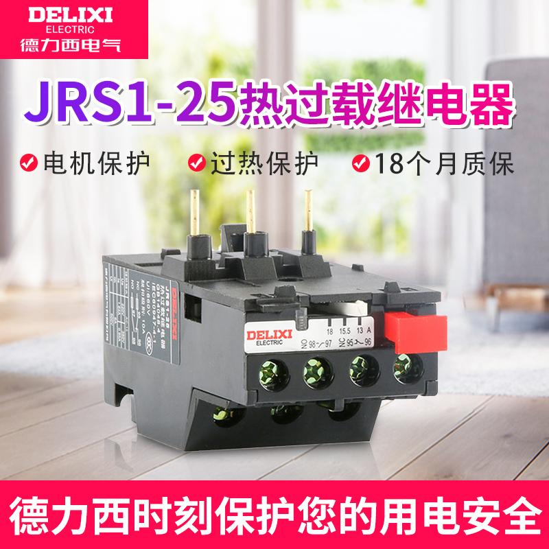 德力西热继电器过载保护nr2热过载保护继电器jrs1-09-25热保护器