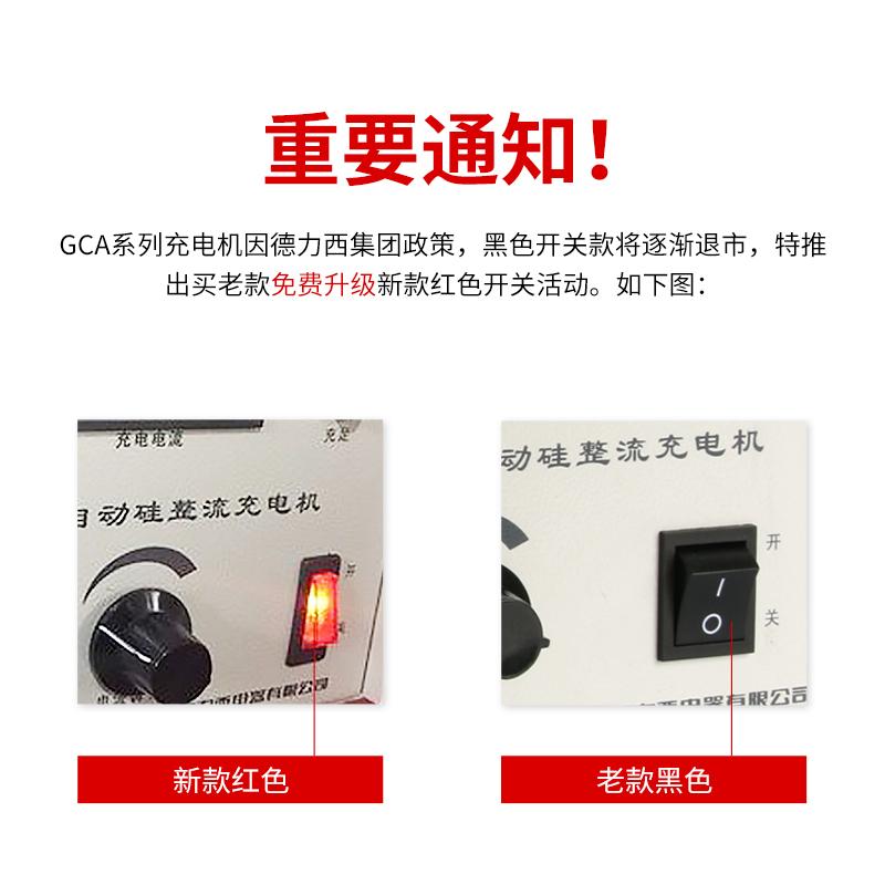 德力西 电瓶充电器 直流充电机GCA-H 10A 6V 12V 24V硅整流充电机