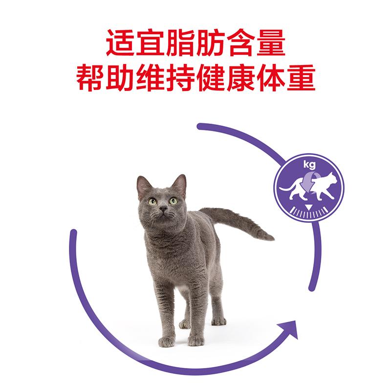 Royal Canin皇家猫粮 绝育呵护成猫粮 SA37/2KG*2 通用<a href=