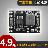 DC-DC buck power supply module board 3A 9V 12V 24V turn 3.3V5V MP1584EN adjustable output