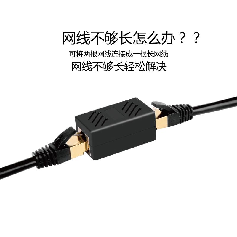 网络线连接器对接头rj45双通头宽带电脑网线延长器网络直通头模块