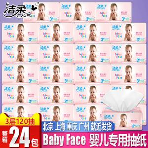 洁柔婴儿抽纸巾24包整箱宝宝专用实惠装婴幼儿餐巾纸抽旗舰店官网