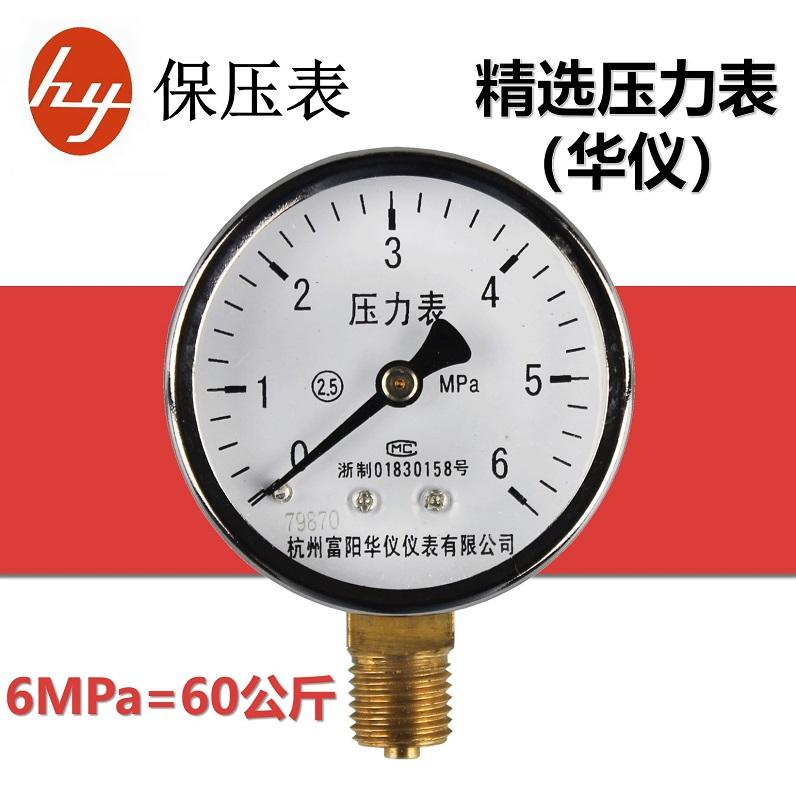 华仪压力表中央空调保压表空调维修检测保压表6MPa打压表