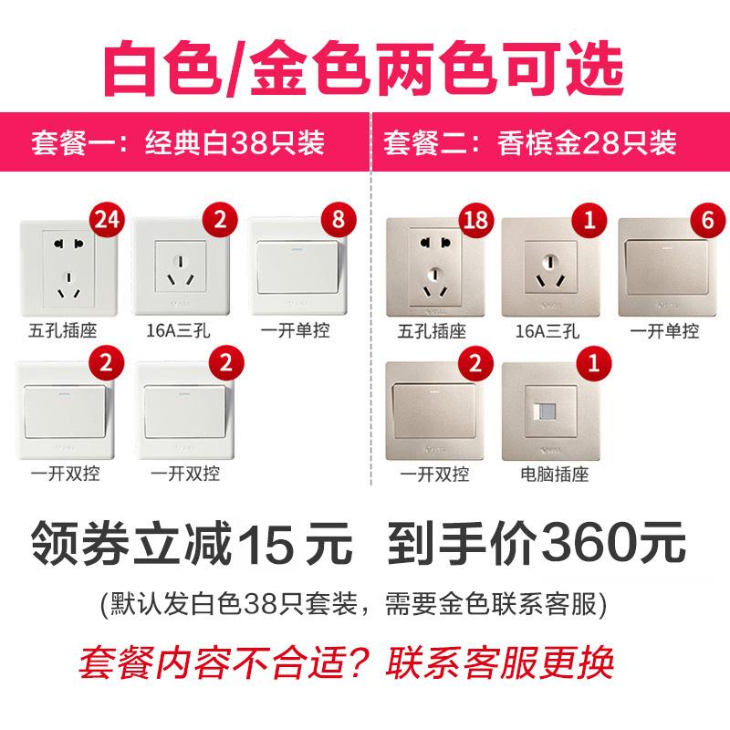 型電源五孔二三插板家用墻壁開關套裝 86 公牛開關插座面板多孔暗裝