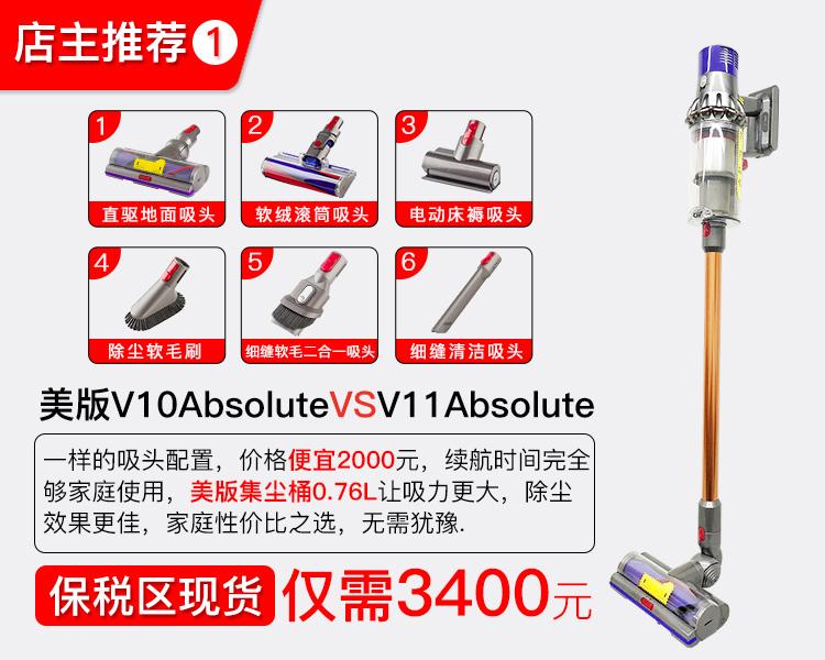 戴森Dyson V7 V8升级V10 V11 absolute fluffy无线家用手持吸尘器