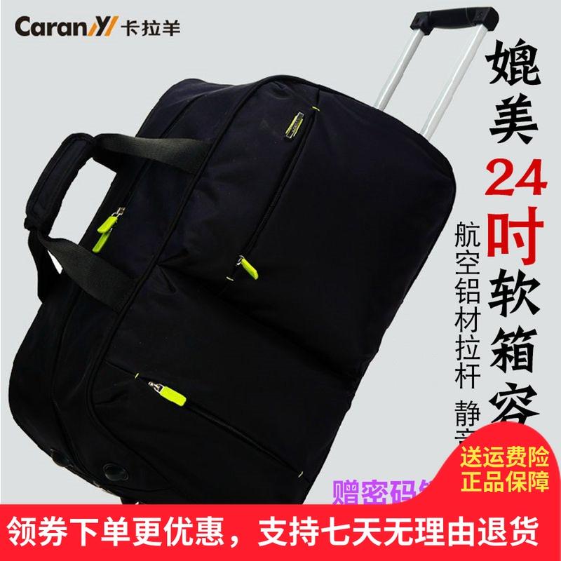 卡拉羊拉桿包旅行包男女行李包輕便韓版大容量登機箱旅行包拉桿包
