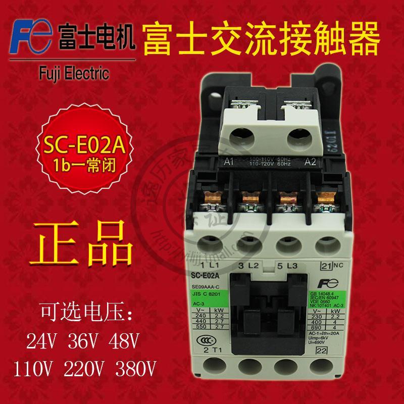 原裝富士(常熟) Fe Fuji 交流接觸器 SC-E02A AC110V  電梯適用