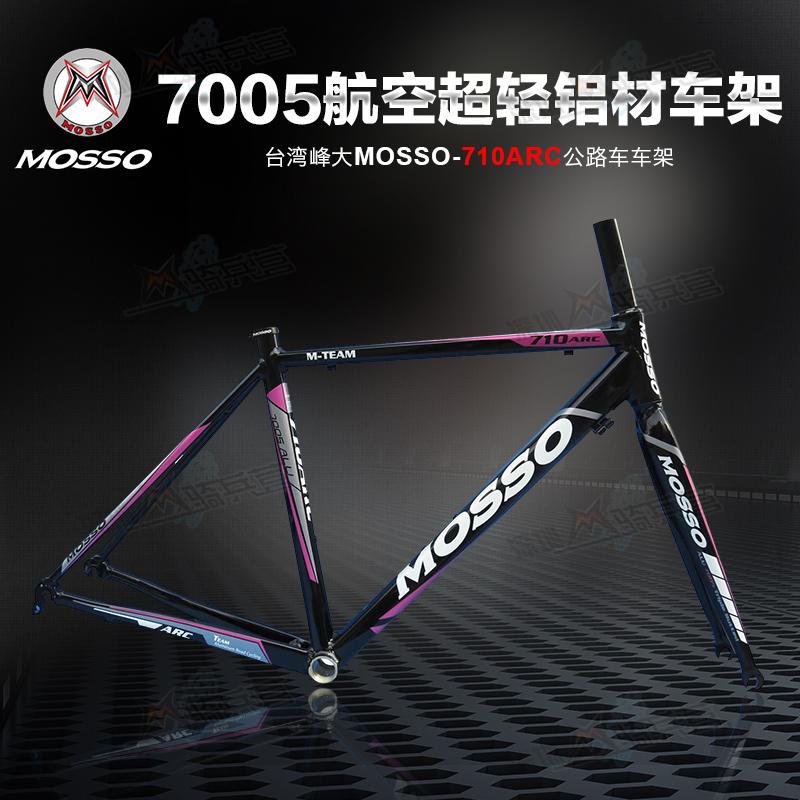正品 MOSSO 710ARC720TCA  700C公路自行車架 超輕7005鋁合金車架
