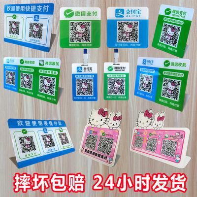 定制微信二维码支付牌标识收钱码牌子扫一扫挂牌支付宝收款码贴纸