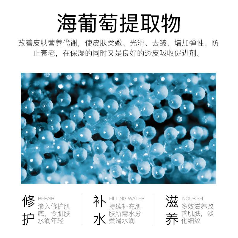 莱贝面部护理套装海藻烟酰胺补水【任拍3件,拍下第2,第3件0元】