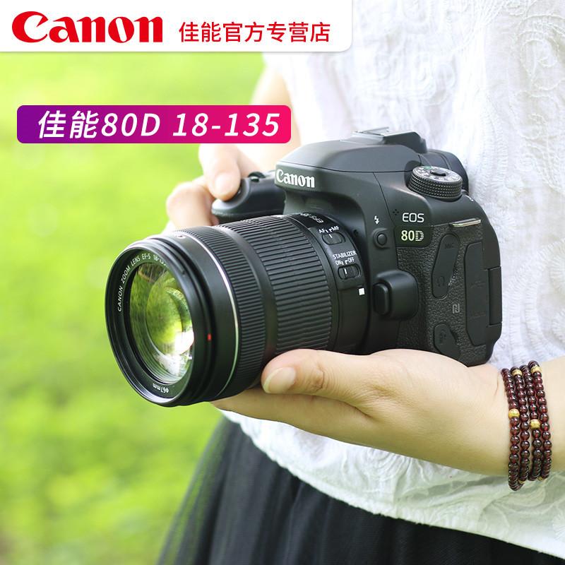 【官方授权】Canon/佳能 EOS 80D套机(18-135mm)高清数码旅游家用入门级学生款男女摄影像单反照相机