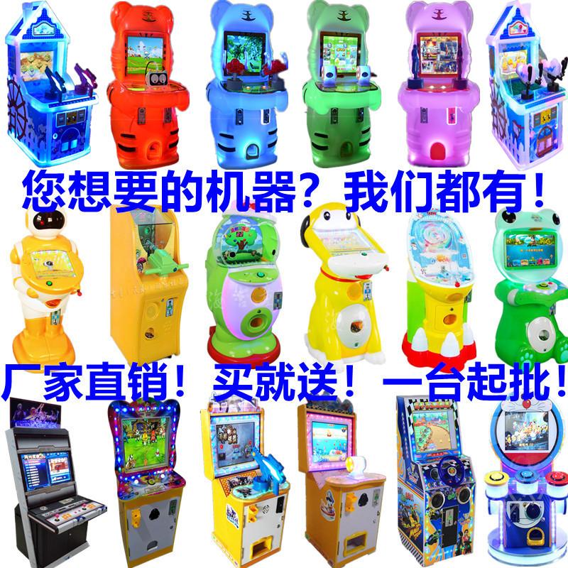 弹珠机月光宝盒大型儿童游戏机投币扭蛋机拍拍乐街机抓娃娃机吉童