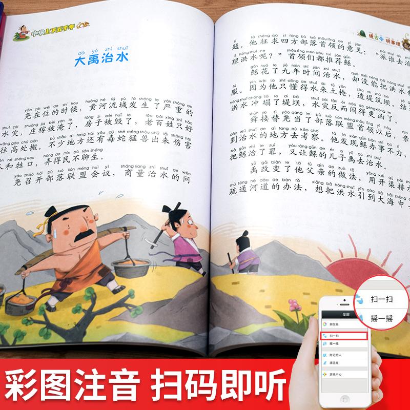 中华上下五千年正版8本装
