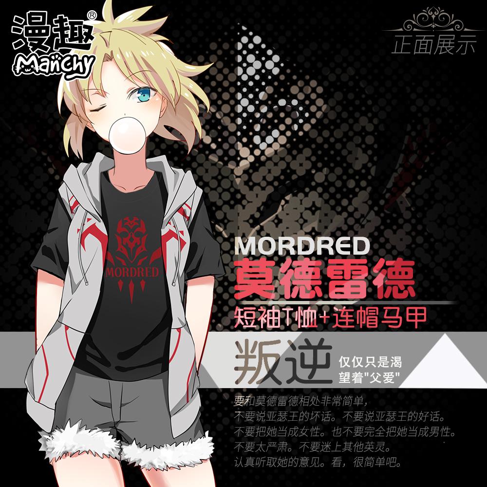 漫趣Fate周边莫德雷德saber马甲动漫长袖T恤春秋fgo二次元衣服