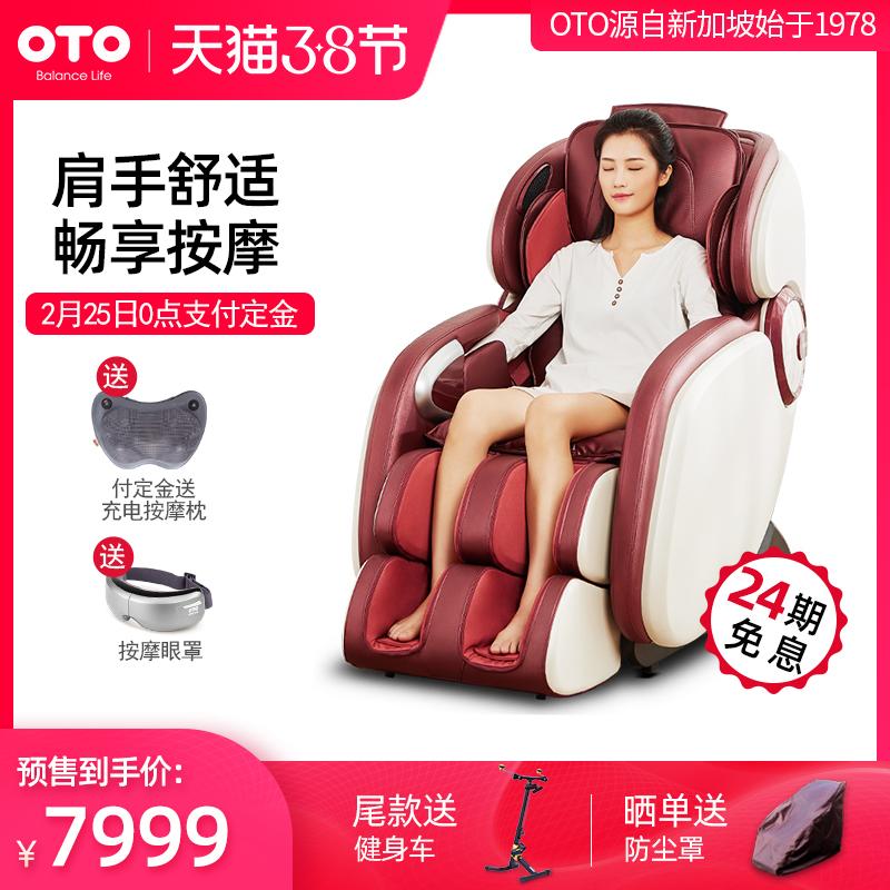 OTO按摩椅家用全身自动小型多功能电动音乐放松太空舱沙发ES05