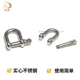 304 stainless steel D-shaped shackle U-shaped lifting shackle D-shaped national standard high-strength U-shaped chain extension connector