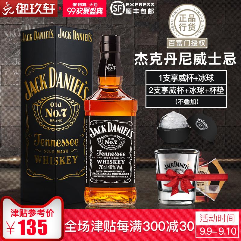 700ml 洋酒烈酒 whiskey daniels jack 杰克丹尼威士忌 美国进口