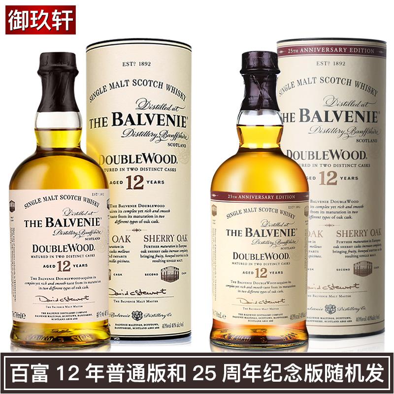 年單一麥芽蘇格蘭純麥威士忌雙桶陳釀 12 百富 Balvenie 進口洋酒
