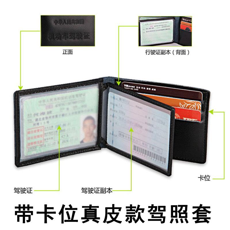 真皮驾驶证皮套行驶证驾照本套男女驾照夹证件套包多功能定制LOGO