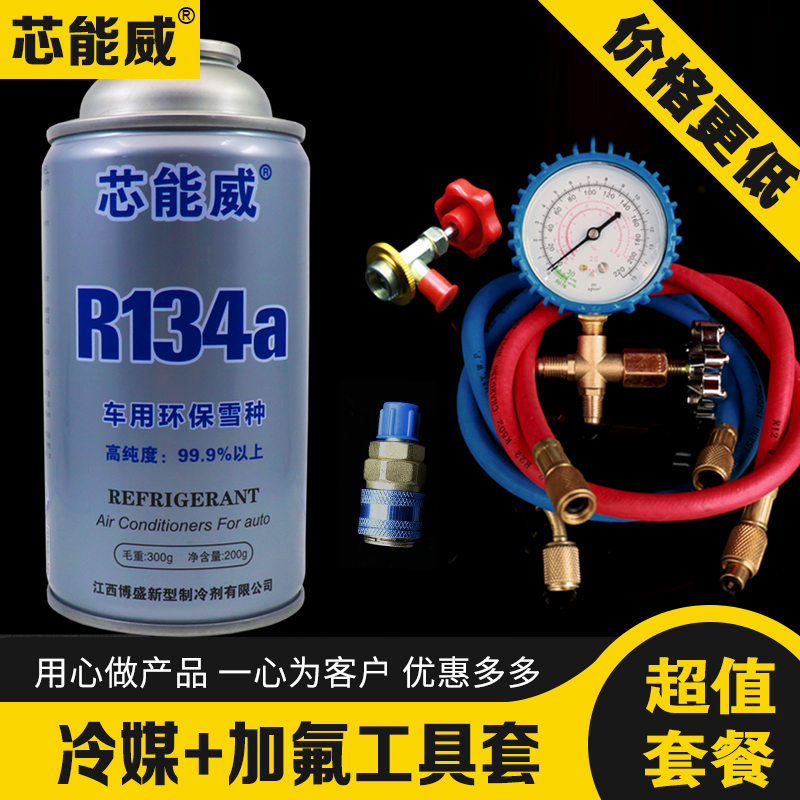 芯能威冷气机雪种冷媒R134a空调制冷剂车用超纯环保氟利昂补充剂