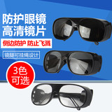Welding glasses dedicated welder arc-proof eye goggles anti-glare glass matting labor protection sunglasses M
