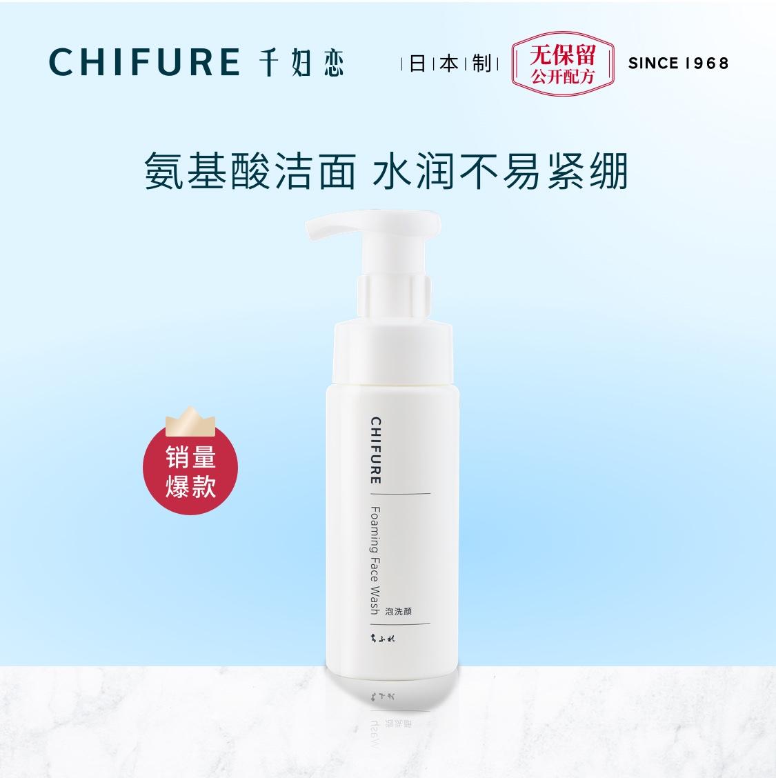 chifure潔面慕斯泡沫 日本千婦戀氨基酸洗面奶溫和保溼清潔毛孔女