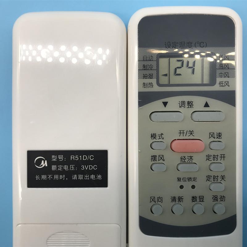 原装品质美的空调遥控器R51D/C通用R51DA R51BG RN51F 51
