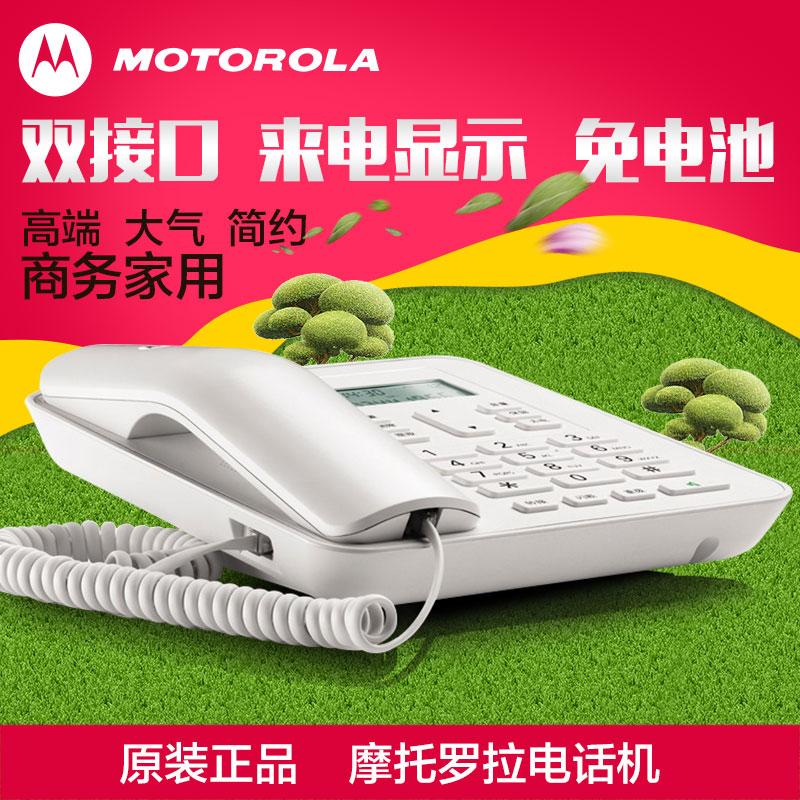 摩托羅拉雙介面電話機辦公室家用靜音固定電話座機來電顯示
