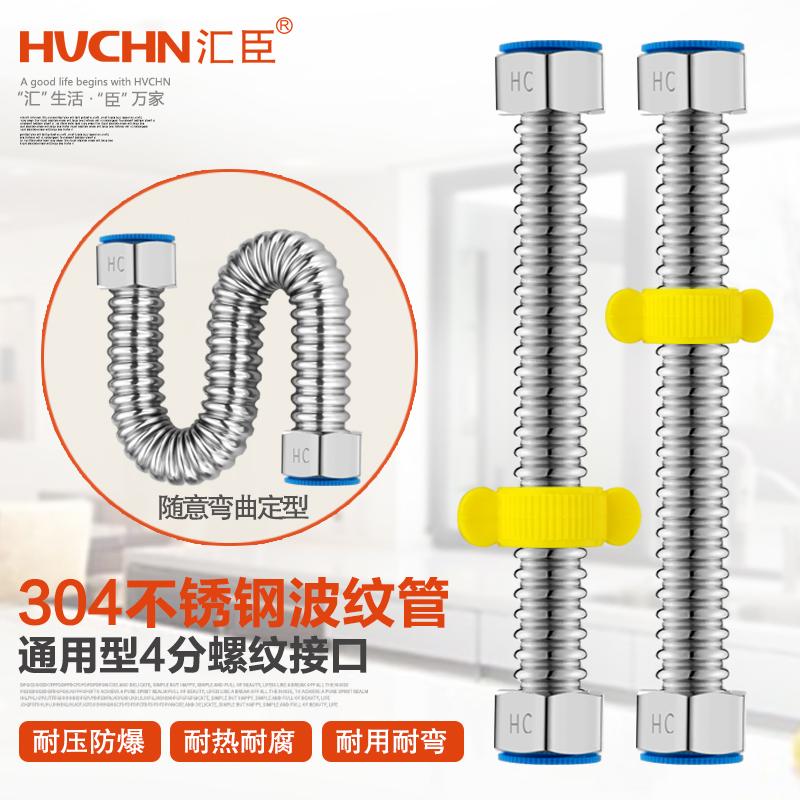 4分波纹管304不锈钢进水软管热水器冷热防爆家用水龙头马桶进水管