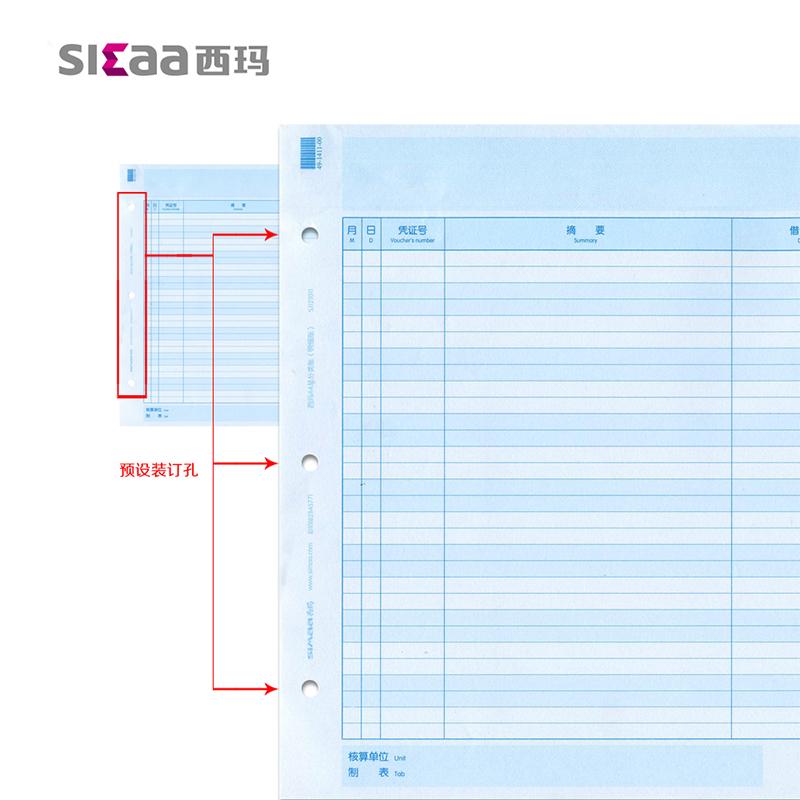 用友KZJ101账簿打印纸 A4总分类账(明细账)西玛SKZJ101 账纸