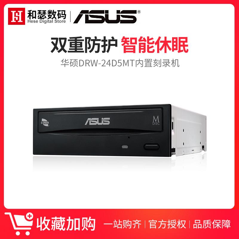 Asus/华硕DRW-24D5MT台式电脑内置sata串口光驱CD/DVD光盘刻录机