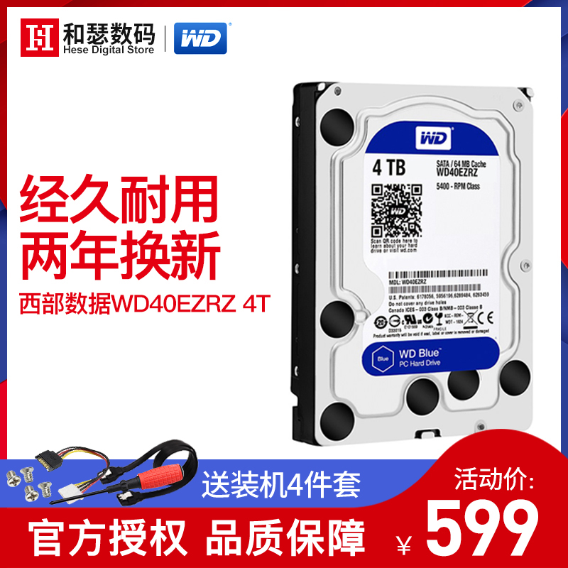 WD/西部数据 WD40EZRZ 4T台式机电脑机械硬盘西数4TB蓝盘监控紫盘
