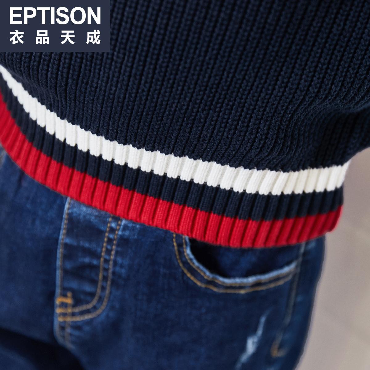 衣品天成童装春装新款男童V领纯棉毛衣中大儿童套头长袖针织衫