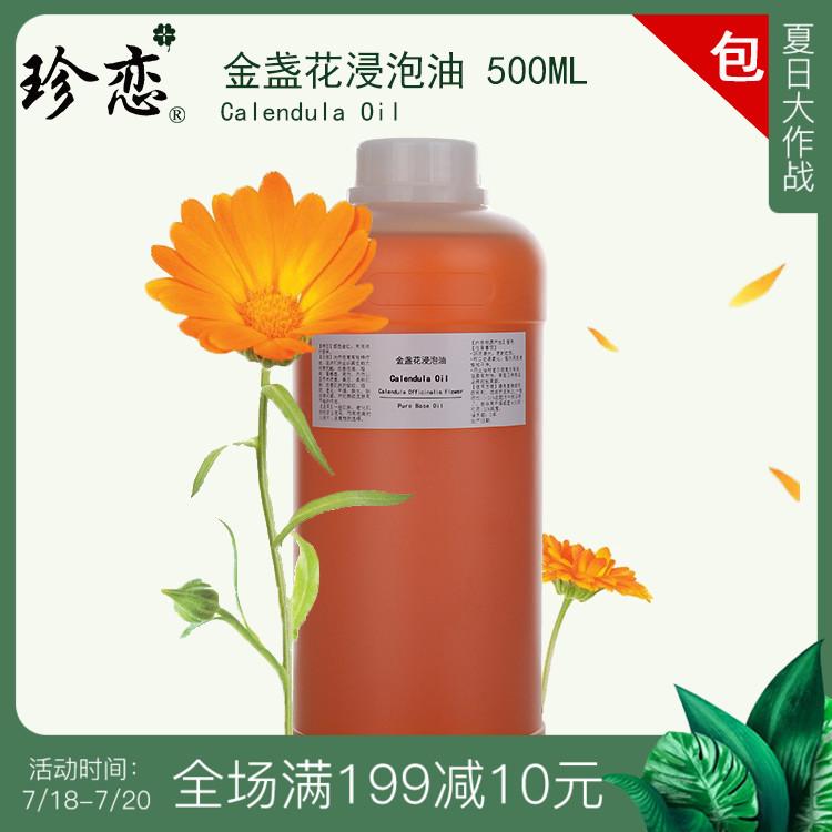 珍戀金盞花浸泡油基礎油 500ml按摩正品修復肌膚 橄欖油浸泡3個月