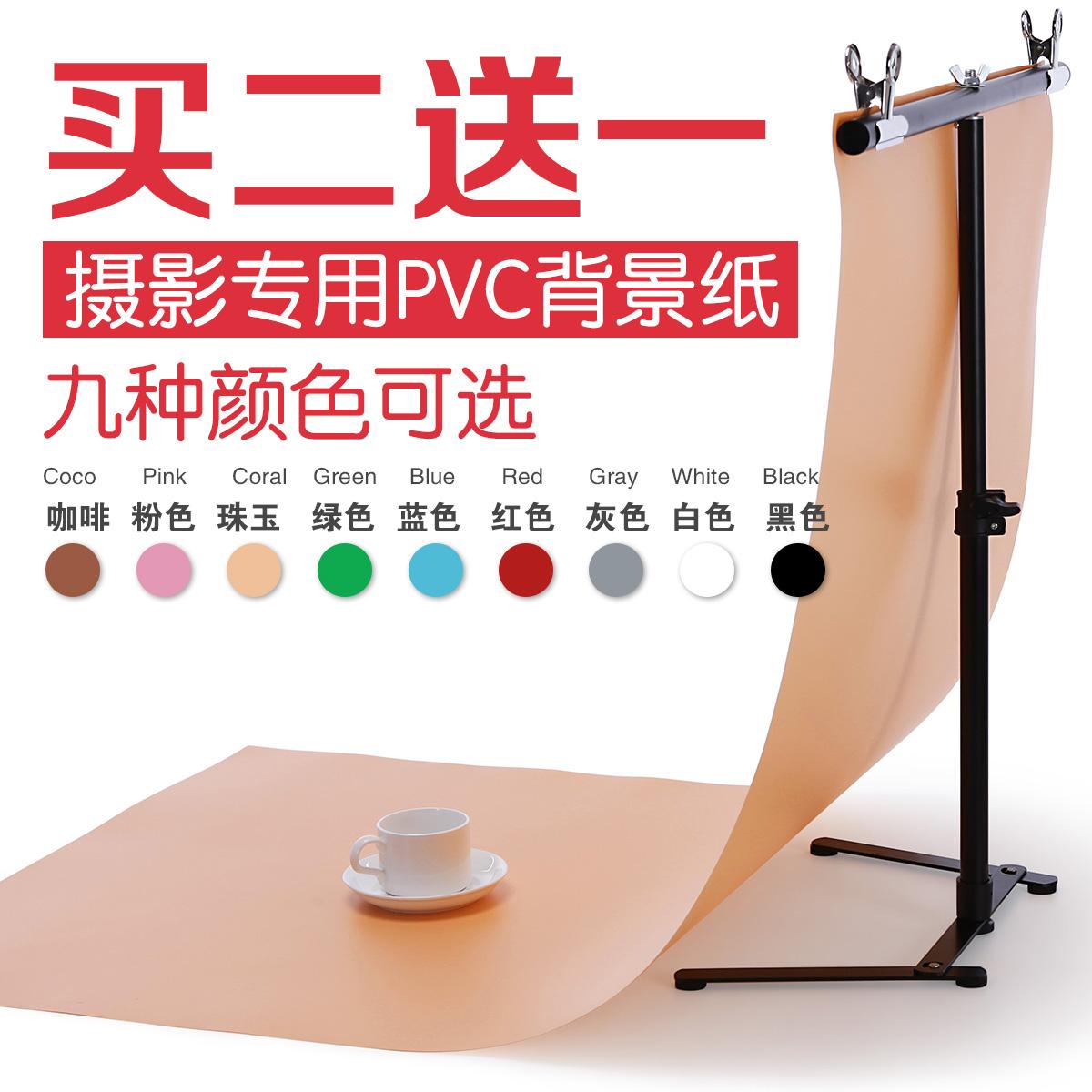 磨砂PVC背景板拍照背景纸摄影背景布白色背景墙反光板摄影棚道具