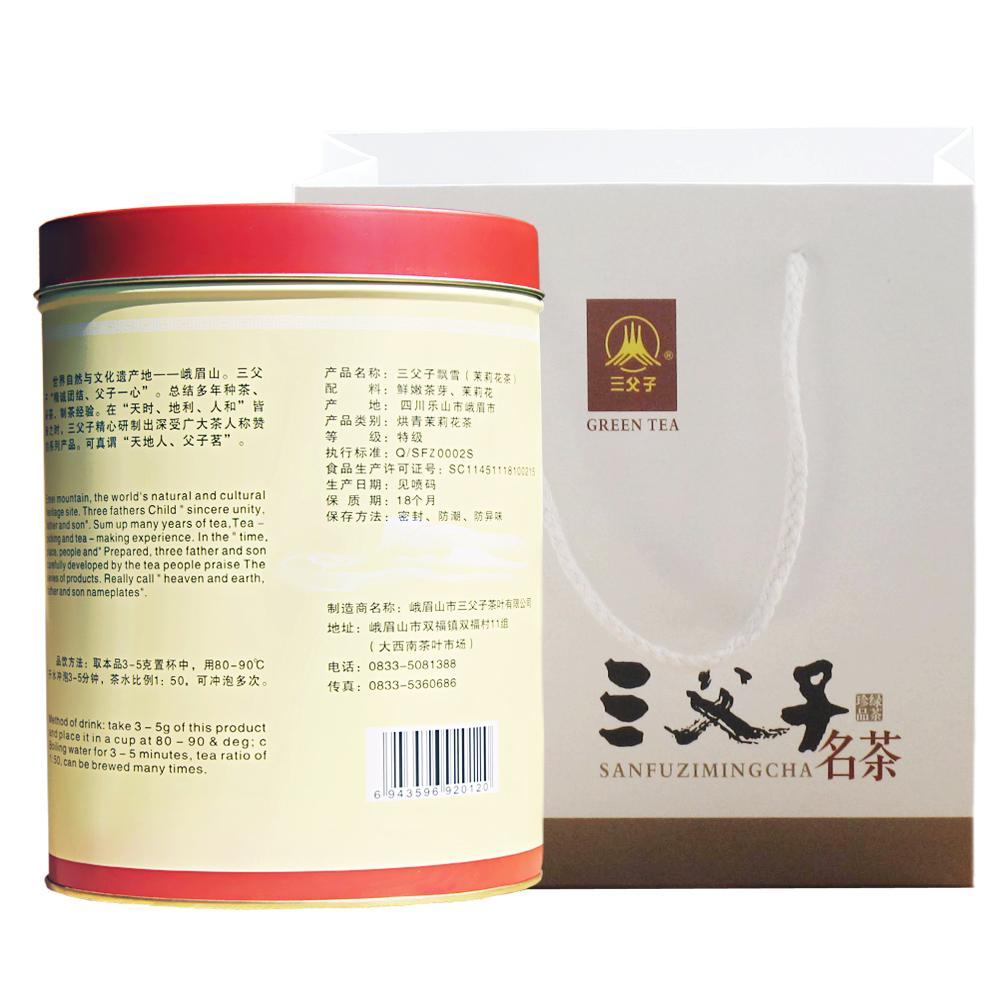 四川峨眉山特产2019年新茶三父子飘雪特级浓香茉莉花茶叶250g包邮
