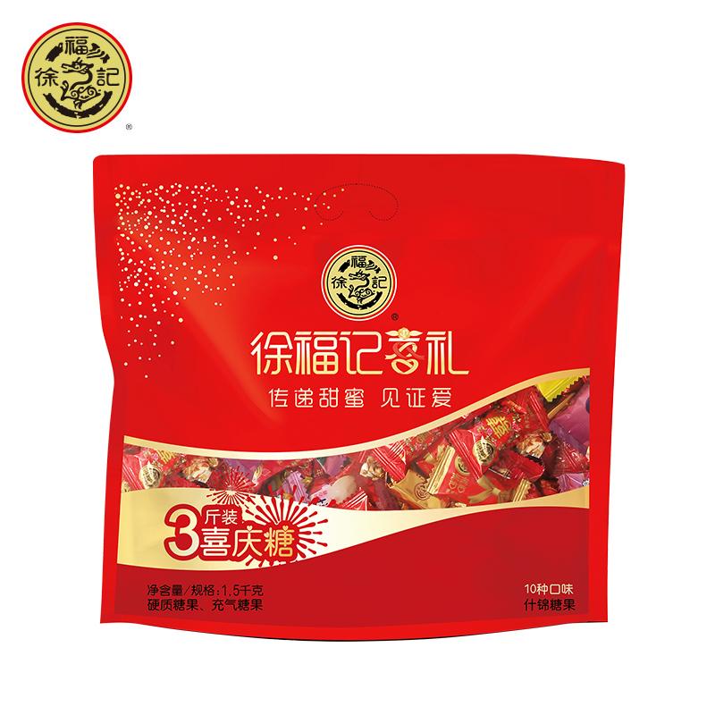 徐福记-3斤喜庆糖果零食大礼包硬糖水果糖婚庆结婚散装新年货休闲